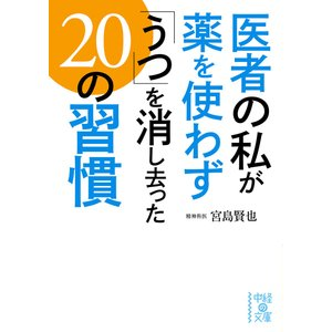 医者の私が薬を使わず「うつ」を消し去った20の習慣 電子書籍版 / 著者:宮島賢也