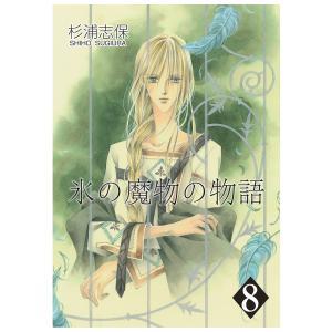 氷の魔物の物語 (8) 電子書籍版 / 杉浦志保|ebookjapan