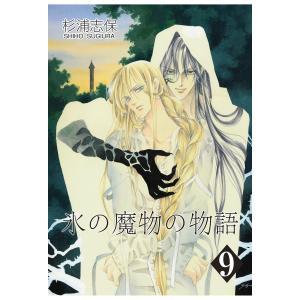 氷の魔物の物語 (9) 電子書籍版 / 杉浦志保|ebookjapan