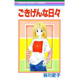 ごきげんな日々 電子書籍版 / 谷川史子|ebookjapan