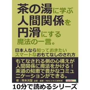 茶の湯に学ぶ人間関係を円滑にする魔法の一言。日本人なら知っておきたいスマートなおもてなしのされ方 電...