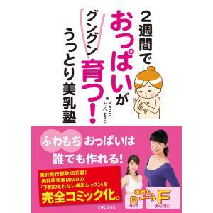 2週間でおっぱいがグングン育つ!うっとり美乳塾 電子書籍版 / MACO/ふじいまさこ|ebookjapan