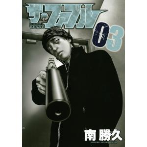 ザ・ファブル (3) 電子書籍版 / 南勝久