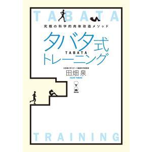 タバタ式トレーニング 電子書籍版 / 田畑泉|ebookjapan