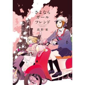 さよならガールフレンド 電子書籍版 / 高野雀|ebookjapan