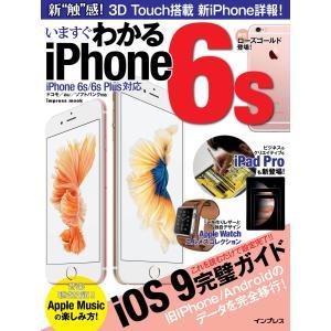 いますぐわかるiPhone6s iPhone 6s/6s Plus対応 電子書籍版 / インプレス デジタルプラス編集部 ebookjapan