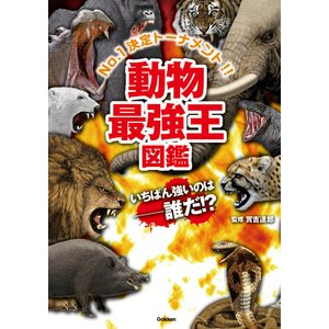 動物最強王図鑑 電子書籍版 / 實吉達郎|ebookjapan