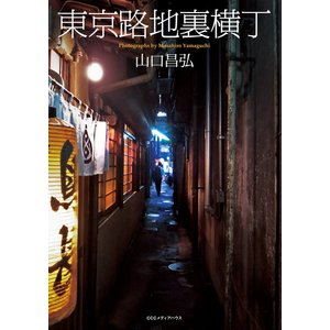 【初回50%OFFクーポン】東京路地裏横丁 電子書籍版 / 山口昌弘(著者)