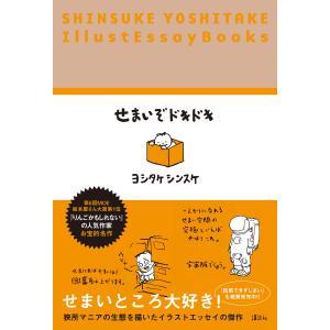 せまいぞドキドキ SHINSUKE YOSHITAKE IllustEssayBooks 電子書籍版...