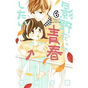 【初回50%OFFクーポン】影野だって青春したい (6) 電子書籍版 / 北川夕夏 ebookjapan