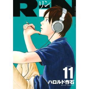 RiN (11) 電子書籍版 / ハロルド作石|ebookjapan