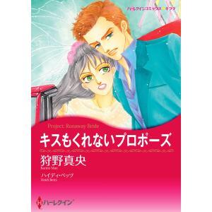 キスもくれないプロポーズ 電子書籍版 / 狩野真央 原作:ハイディ・ベッツ ebookjapan