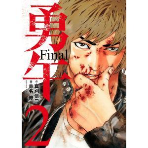 勇午 Final (2) 電子書籍版 / 漫画:赤名修 原作:真刈信二 ebookjapan