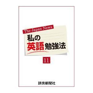 私の英語勉強法11 電子書籍版 / 読売新聞英字新聞部|ebookjapan