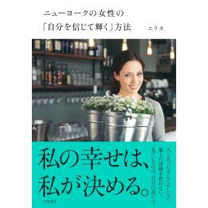 ニューヨークの女性の「自分を信じて輝く」方法 電子書籍版 / エリカ ebookjapan