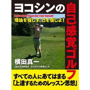 【初回50%OFFクーポン】ヨコシンの自己感覚ゴルフ―理論を信じず、己を信じよ! 電子書籍版 / 横田真一|ebookjapan