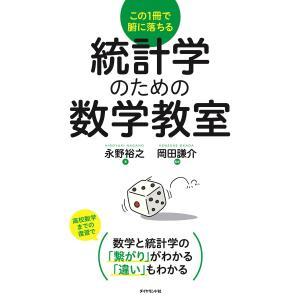統計学のための数学教室 電子書籍版 / 永野裕之/岡田謙介