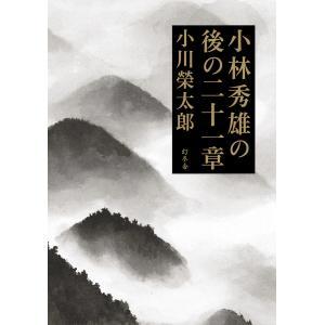 小林秀雄の後の二十一章 電子書籍版 / 著:小川榮太郎|ebookjapan