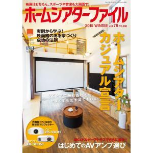 ホームシアターファイル vol.78 電子書籍版 / ホームシアターファイル編集部|ebookjapan