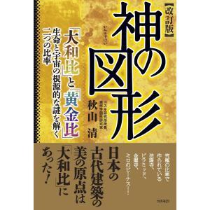 神の図形 電子書籍版 / 秋山清|ebookjapan