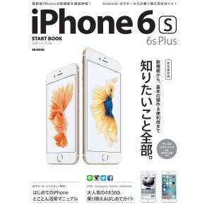 iPhone 6s/6s Plusスタートブック 電子書籍版 / SBクリエイティブ|ebookjapan