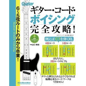 6〜5弦ルートのみから卒業!ギター・コード・ボイシング完全攻略! 電子書籍版 / 著:山口和也|ebookjapan