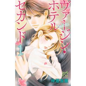ヴァージン・ホテル セカンド (1) 電子書籍版 / 仲垣友恵