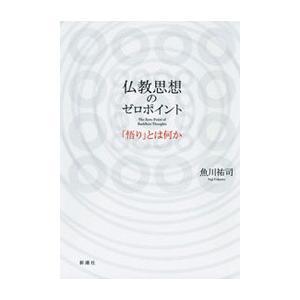 仏教思想のゼロポイント―「悟り」とは何か― 電子書籍版 / 魚川祐司|ebookjapan