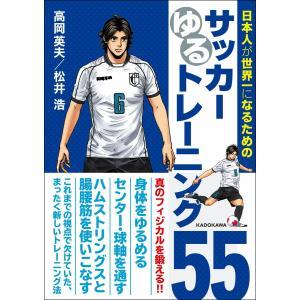 日本人が世界一になるためのサッカーゆるトレーニング55 電子書籍版 / 著者:高岡英夫 著者:松井浩|ebookjapan