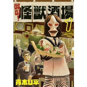 酩酊!怪獣酒場 (1) 電子書籍版 / 青木U平|ebookjapan