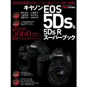 キヤノンEOS5Ds&5Ds Rスーパーブック 電子書籍版 / CAPA編集部
