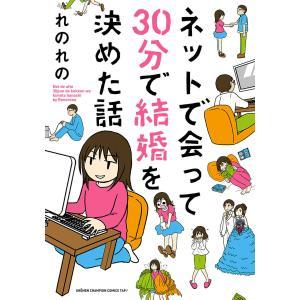 れのれの 出版社:秋田書店 連載誌/レーベル:Championタップ! ページ数:147 提供開始日...