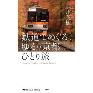 【初回50%OFFクーポン】鉄道でめぐる ゆるり京都ひとり旅 電子書籍版 / 著:羽川英樹|ebookjapan