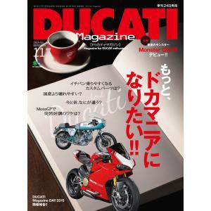 DUCATI Magazine 2015年11月号 電子書籍版 / DUCATI Magazine編集部|ebookjapan