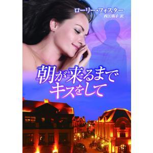 朝が来るまでキスをして 電子書籍版 / ローリー・フォスター 翻訳:西江璃子|ebookjapan