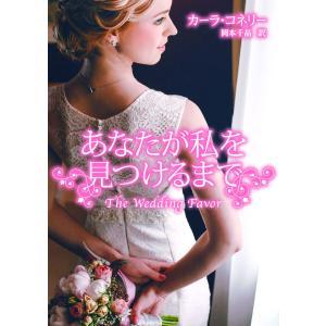 あなたが私を見つけるまで 電子書籍版 / カーラ・コネリー 翻訳:岡本千晶|ebookjapan