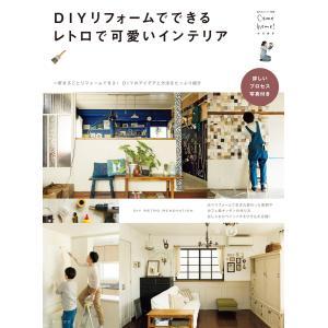 DIYリフォームでできるレトロで可愛いインテリア 電子書籍版 / 住まいと暮らしの雑誌編集部|ebookjapan
