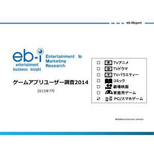 ゲームアプリユーザー調査2014 電子書籍版 / 著者:KADOKAWA・DWANGOマーケティングセクション ebookjapan