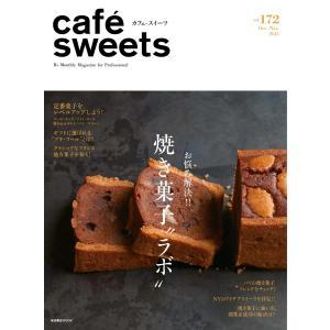 cafe-sweets(カフェスイーツ) vol.172 電子書籍版 / cafe-sweets(カ...
