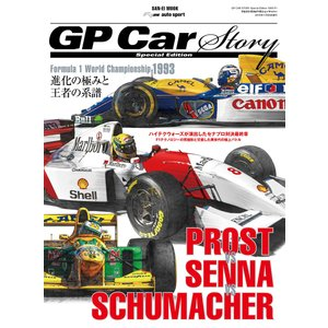 GP Car Story Special Edition 1993 F1 電子書籍版 / GP Car Story編集部|ebookjapan