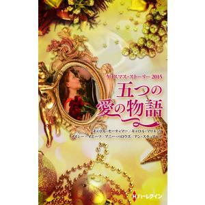 クリスマス・ストーリー2015 五つの愛の物語 電子書籍版|ebookjapan