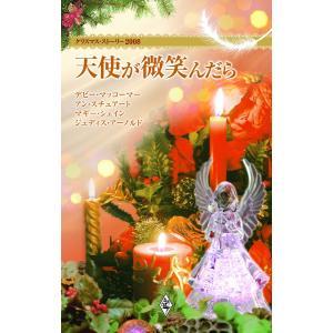 クリスマス・ストーリー2008 天使が微笑んだら 電子書籍版|ebookjapan
