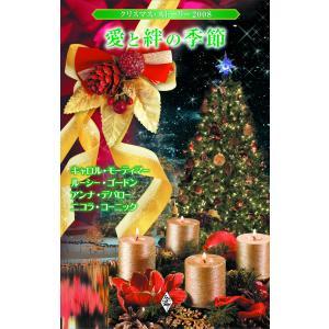クリスマス・ストーリー2008 愛と絆の季節 電子書籍版|ebookjapan