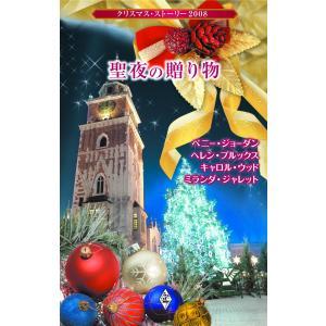 クリスマス・ストーリー2008 聖夜の贈り物 電子書籍版