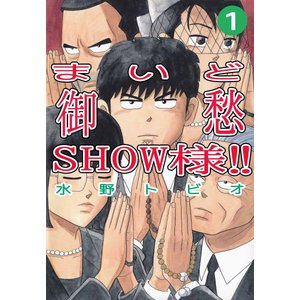 まいど御愁SHOW様!! (1) 電子書籍版 / 水野トビオ|ebookjapan