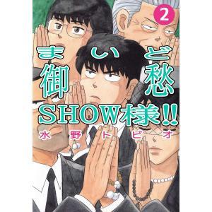 まいど御愁SHOW様!! (2) 電子書籍版 / 水野トビオ|ebookjapan