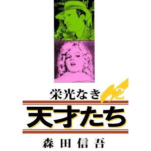 栄光なき天才たち1 (2) 電子書籍版 / 森田信吾 ebookjapan