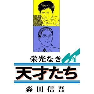 栄光なき天才たち1 (4) 電子書籍版 / 森田信吾 ebookjapan