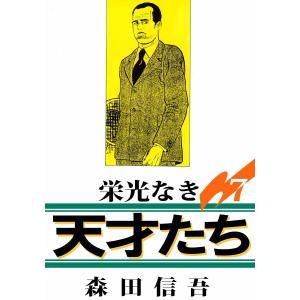 栄光なき天才たち1 (7) 電子書籍版 / 森田信吾 ebookjapan