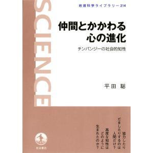 仲間とかかわる心の進化-チンパンジーの社会的知性 電子書籍版 / 平田聡著|ebookjapan